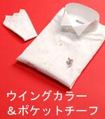 モーニングのシャツ