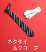 モーニングのネクタイ